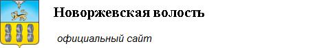 Новоржевская волость