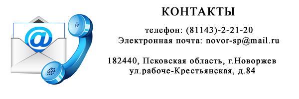 novorzhevskaya